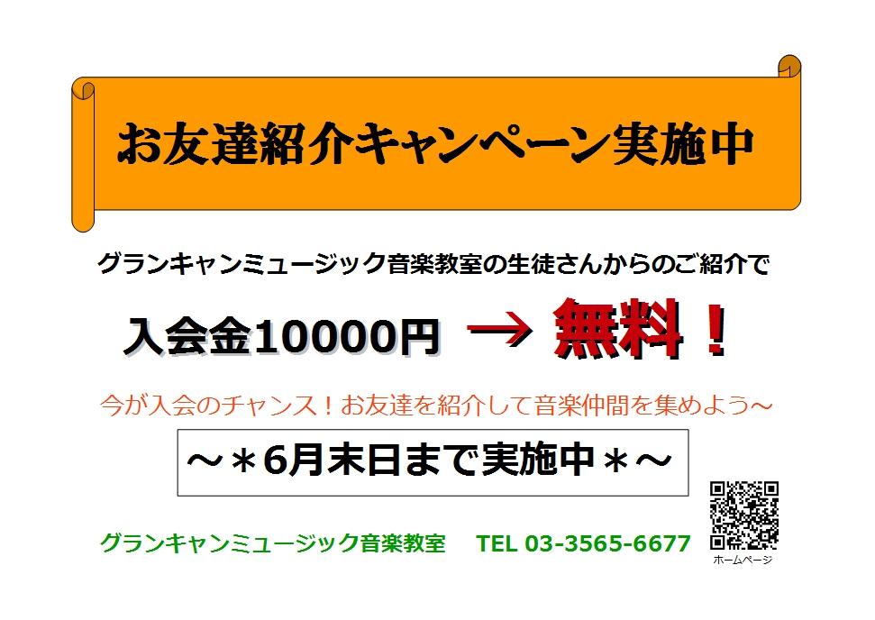 キャンペーン生徒紹介用2017.4~6