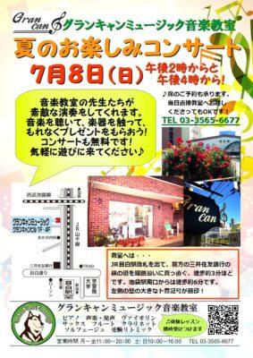 お楽しみコンサート2018.7